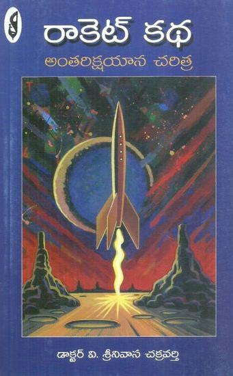 Rocke Katha Antarikshayana Charitra Telugu Book By DR. V.Srinivasa Chakravarthy