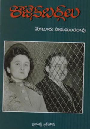 Rosenberglu Telugu Book By Moturu Hanumantharao