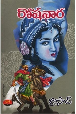 Roshanara Telugu Book By Prasad