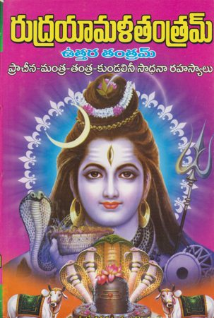 rudrayamala-tantram-telugu-book-by-medavarapu-sampath-kumar-mantra-sastralu-mantralu-yantralu
