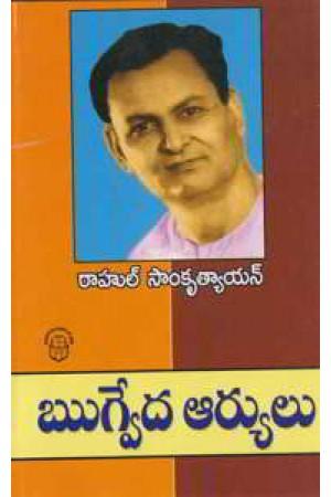 rugveda-aryulu-telugu-book-by-rahul-sankrityayan
