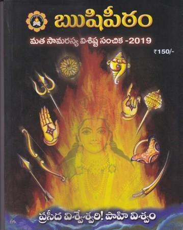Rushi Peetham Mata Samarasya Visishta Sanchika - 2019