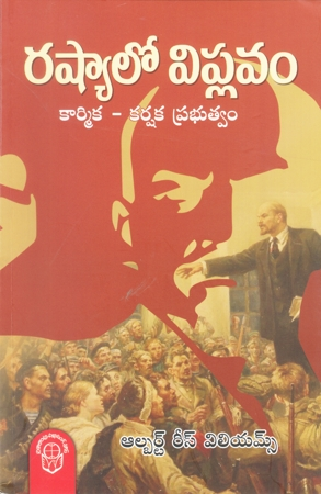 Russia Lo Viplavam Telugu Book By Albert Rhys Williams And Translated By