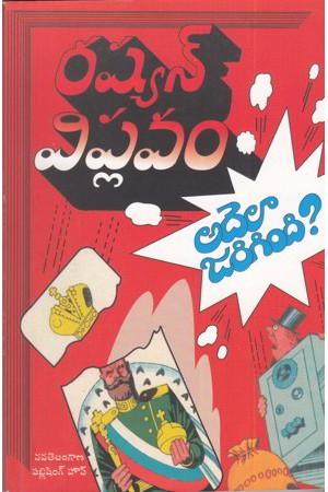 Russian Viplavam Adela Jarigindi Telugu Book By Madiraju Sriramamurthy