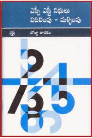 sc-st-nidhula-vidhilimpu-mallimpu-telugu-book-by-bojja-taarakam