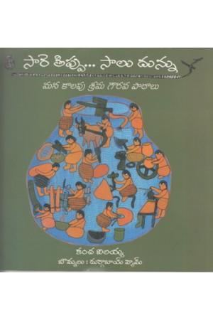 saare-tippu-saalu-dunnu-telugu-book-by-kancha-ilaiah