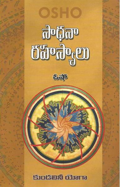 sadhana-rahasyalu-kundalinee-yoga-telugu-book-by-osho