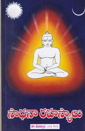 Sadhana RahasyaluTelugu Book By Dr. Vedavyasa
