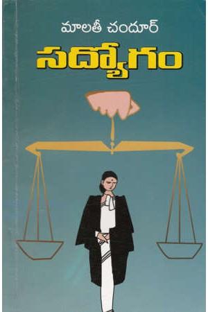 sadyogam-telugu-novel-by-malati-chandur-novels