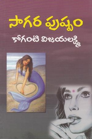 Sagara Pushpam Telugu Novel By Koganti Vijayalakshmi (Novels)
