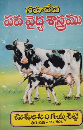 sahadeva-pasu-vaidya-sastramu-telugu-book-by-naranarya-chukkala-singaiah-setty