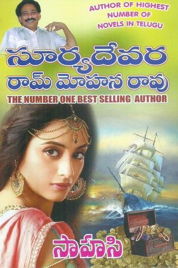 Sahasi Telugu Novel By Suryadevara Ram Mohan Rao
