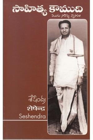 Sahitya Koumudi Telugu Book By Gunturu Seshendra Sarma