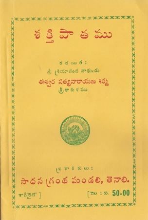 Sakthi Patamu Telugu Book By Eeswara Satyanarayana Sharma