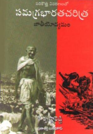 Samagra Bharaa Charitra Jateeyodhyamam Telugu Book By K.Krishna Reddy