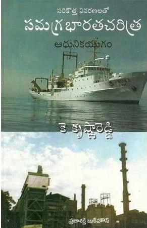 Samagra Bharata Charitra Adhunika Yugam Telugu Book By K.Krishna Reddy