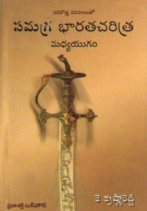 Samagra Bharata Charitra Madhyayugam Telugu Book By K.Krishna Reddy