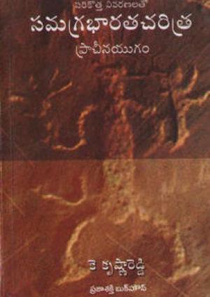 Samagra Bharata Charitra Pracheena Yugam Telugu Book By K.Krishna Reddy