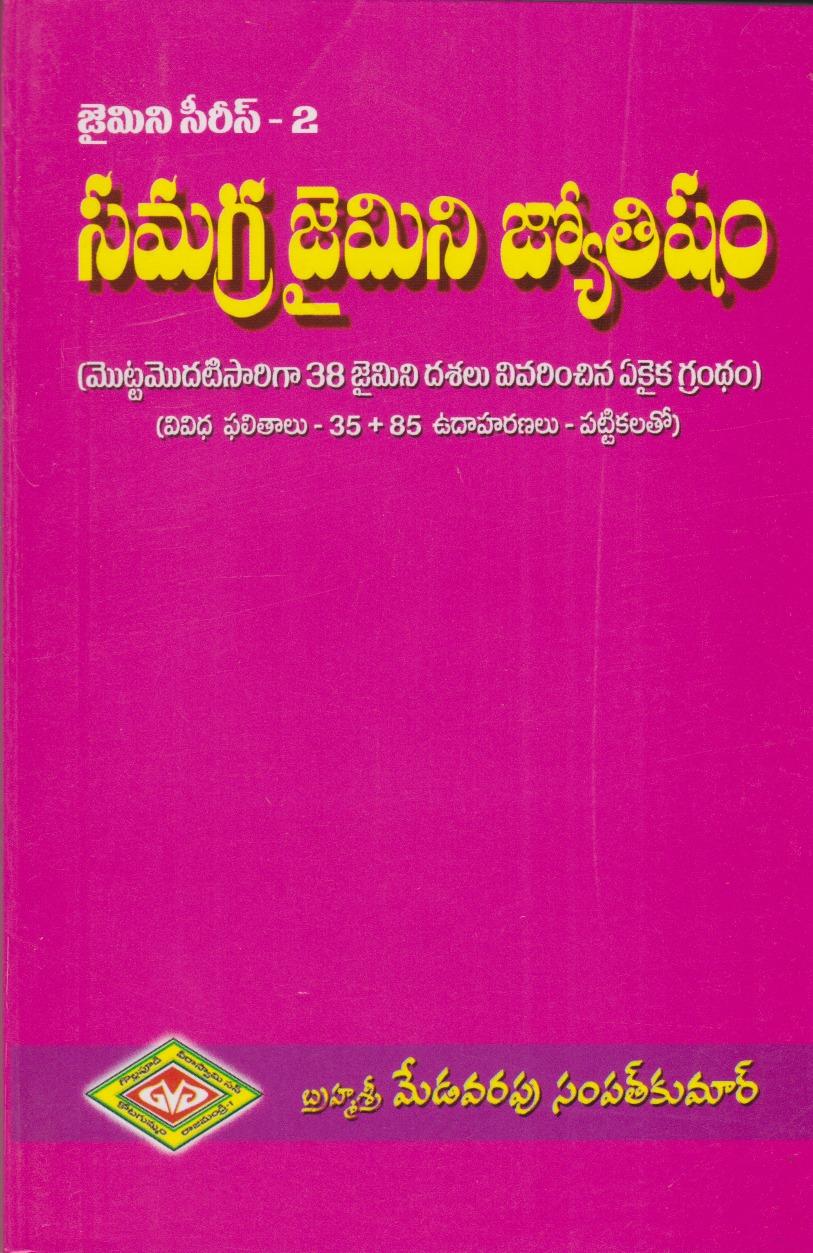 Samagra Jaimini Jyotishyam (Jaimini Series - 2)