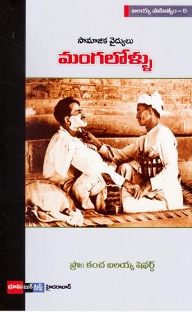 Samajika Vaidyulu - Mangalollu Telugu Book By Kancha Ilaiah Shepherd