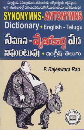 Samana Vyatirekardha Pada Nighantuvu (Synonymns - Antonymns Dictionary) Telugu Book By P.Rajeswara Rao
