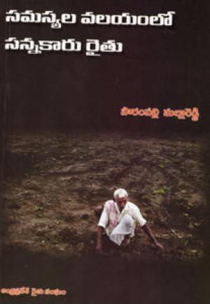 Samasyala Valayamlo Sannakaru Raithu Telugu Book By Sarampalli Mallareddy