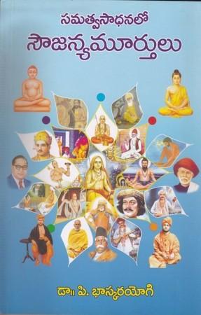 Samatwa Sadhanalo Soujanya Murthulu Telugu Book By Dr. P.Bhaskara Yogi