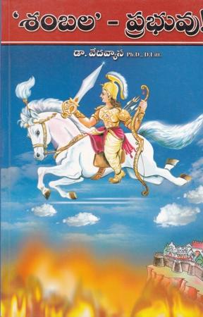 Sambala Prabhuvu Telugu Book By Dr. Vedavyasa