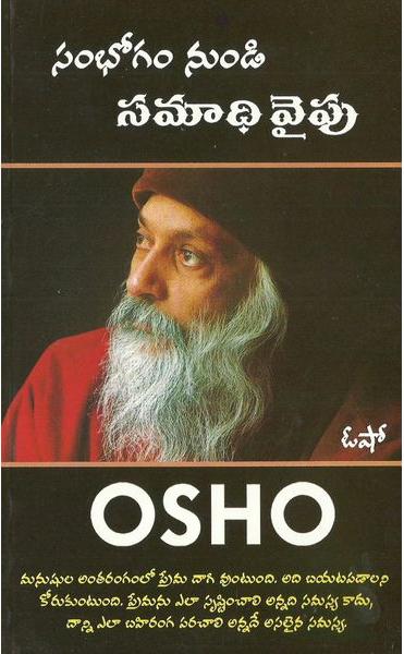 sambhogam-nundi-samadhi-vaipu-1-telugu-book-by-osho