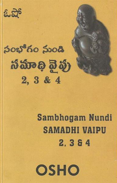 sambhogam-nundi-samadhi-vaipu-2-3-4-telugu-book-by-osho