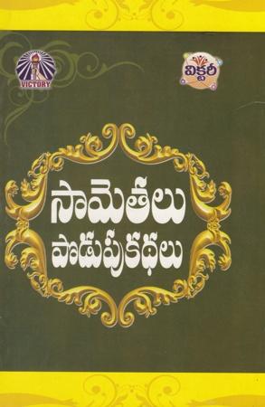 Sametalu Podupu Kathalu Telugu Book By Gajula Satyanarayana