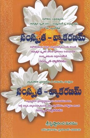 Samkruta - Vyakaranam Telugu Book By R.V.R.Sastry
