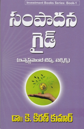 Sampadana Guide Telugu Book By Dr. K Kiran Kumar (Investment Tips - Techniques)