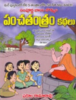 Sampurna Balala Bommala Panchatantra Kathalu Telugu Book By Padala Ramarao