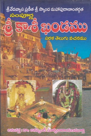 Sampurna Sri Kasee Khandamu Telugu Book By Anappindi Suryanarayana Murthy (Sarala Telugu Vachanamu)