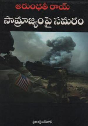 Samrajyampai Samaram Telugu Book By Arundhati Roy