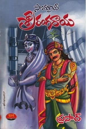 Samrat Srirangaraya Telugu Book By Prasad