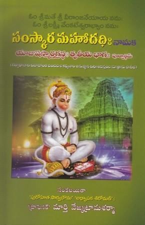 Samskara Mahodadhi Namaka Telugu Book By Murthy Venkatrama Sharma