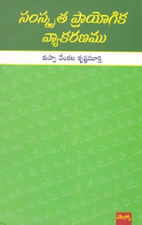 Samskruta Prayogika Vyakaranamu Telugu Book By Kuppa Venkata Krishna Murthy