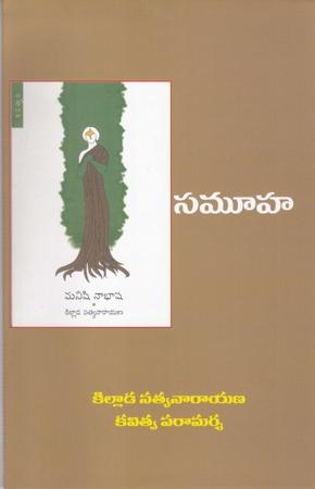 Samuha Telugu Book By Killadi Satyanarayana (Kavitwa Paramarsa)