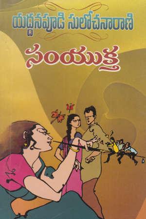 Samyuktha Telugu Novel By Yaddanapudi Sulochana Rani (Novels)