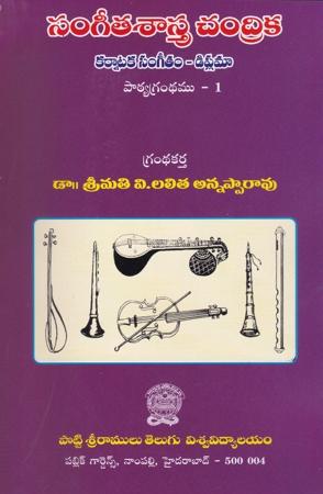 Sangeeta Sastra Chandrika Pathya Grandhamu - 1 (Karnataka Sangeetam - Diploma) Telugu Book By Lalitha Annapparao