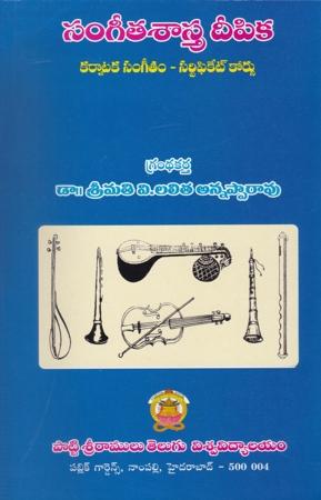 Sangeeta Sastra Deepika Telugu Book By V.Lalitha Annapparao (Karnataka Sangeetam - Certificate Course)