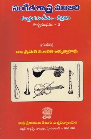 Sangeeta Sastra Manjari Pathyagrandhamu - 2 (Karnataka Sangeetan - Diploma) Telugu Book By V.Lalitha Annapparao