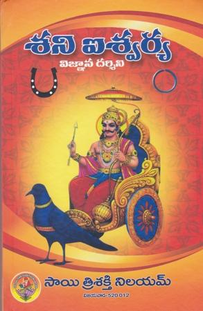 Sani Aishwarya Vignana Darsini Telugu Book By Dr. K.Atchi Reddy