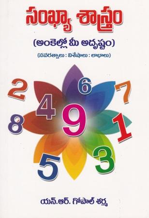 Sankhya Sastram Telugu Book By N.R.Gopala Sarma