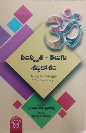 Sanskrit Telugu Sabdakosam