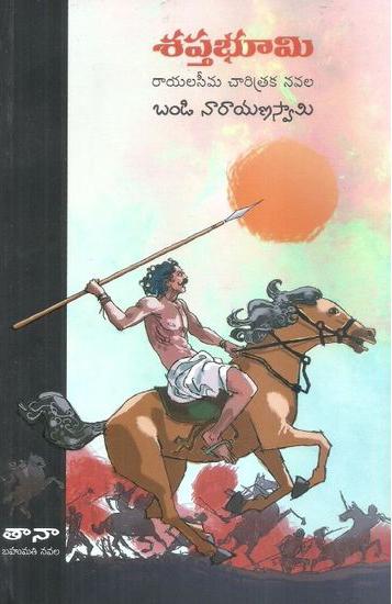 sapthabhoomi-telugu-novel-by-bandi-narayana-swami
