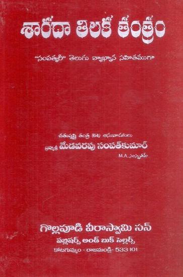sarada-tilaka-tantram-telugu-book-by-medavarapu-sampat-kumar