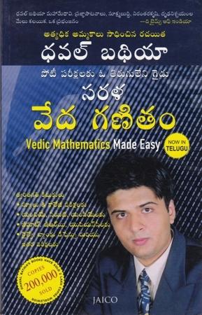 Sarala Veda Ganitam (Vedic Mathematics Made Easy) Telugu Book By Dhaval Bathia And Translated By Madduri Rajyasri